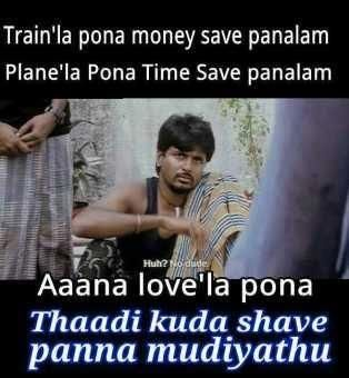 Tamil Funny Pics For Facebook