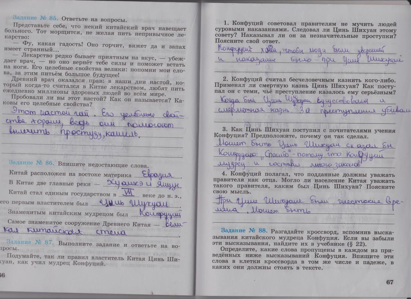 Готовая контурная карта география беларуси 10 класс смотреть бесплатно гидрография
