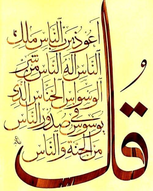 ما شاء الله لا قوة الا بالله ما شاء الله لا قوة الا بالله الحمد لله رب العالمين Islamic Calligraphy Islamic Art Calligraphy Islamic Art