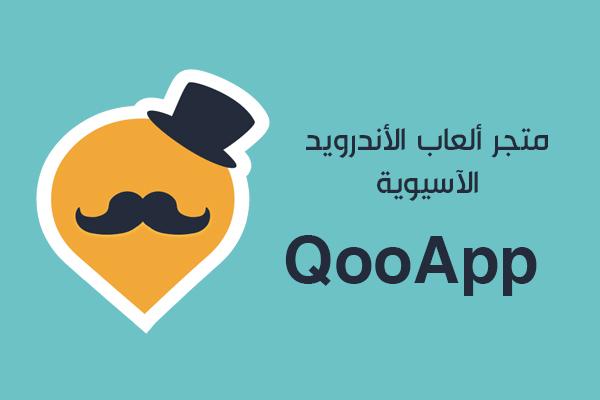 تحميل برنامج Qooapp متجر التطبيقات والألعاب المجانية الأسيوية أحدث اصدار للموبايل 2019 Android App Store App Android Apps