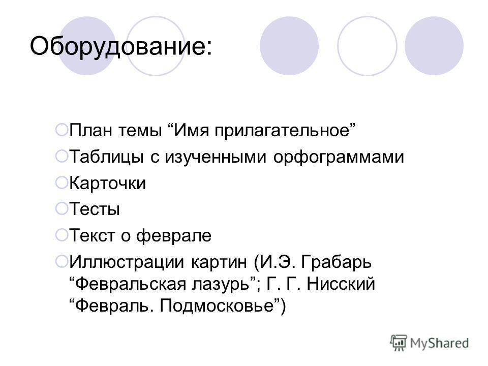 Списать.ру по физике 8 класс морон