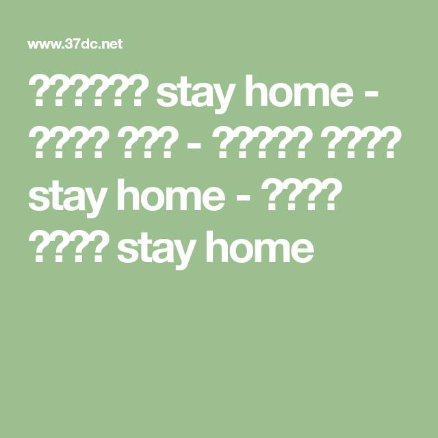 مامعنى Stay Home ستاي هوم ترجمة كلمة Stay Home معنى كلمه Stay Home Math Math Equations