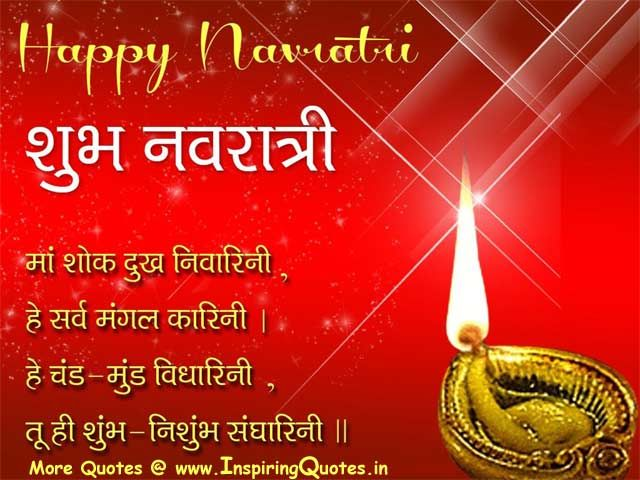 navratri wishes hindi font