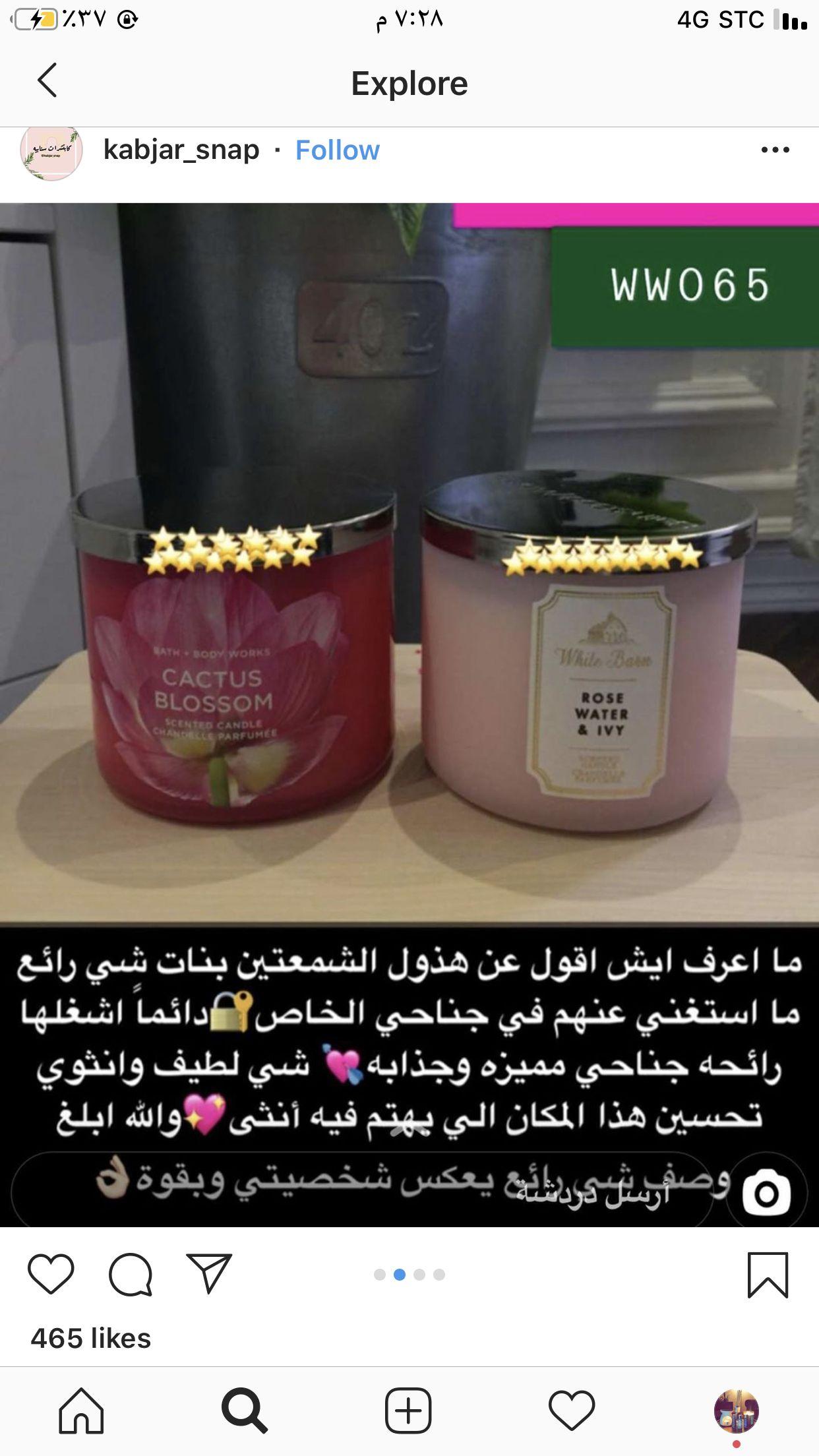 Pin By Kstr On العنايه بالبشره و الشعر Beauty Perfume Beauty Care Routine Perfume Scents