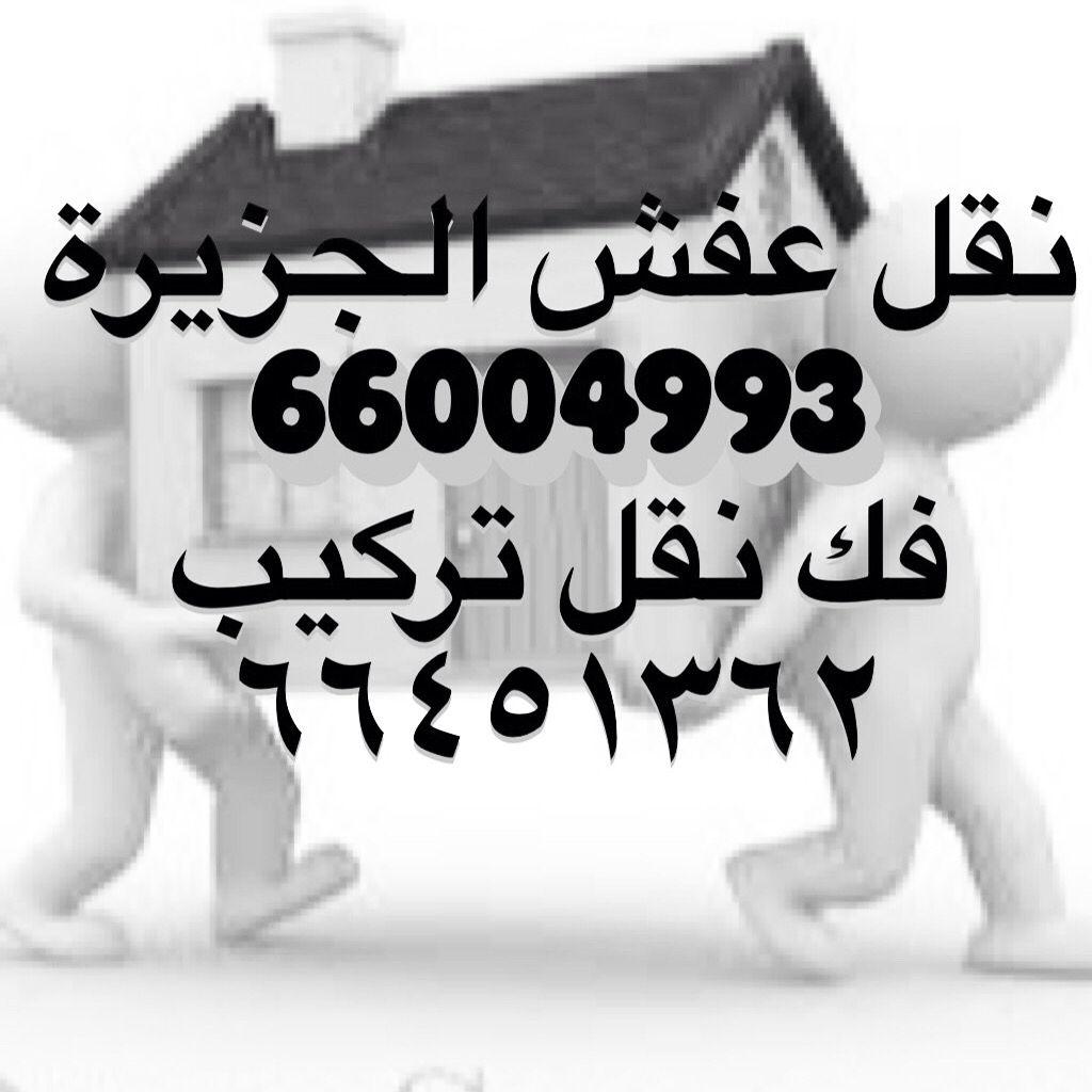 نقل عفش الجزيرة ابو حمزة ٦٦٠٠٤٩٩٣ فك نقل تركيب Home Decor Decals Home Decor