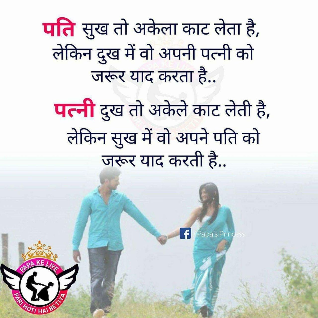 Pin By Ilu Gadhavi On Couple Good Life Quotes Anniversary Quotes For Couple She Quotes