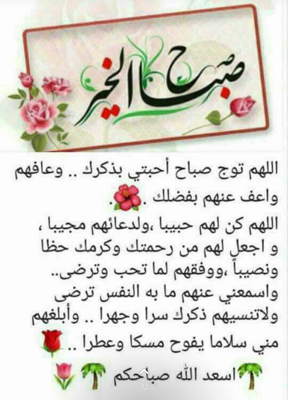 Pin By A M On صباحيات ومسائيات Beautiful Morning Messages Good Morning Arabic Good Morning Photos