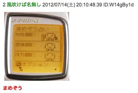 なんJ公認携帯、J-Phoneについて知ってること:僕自身なんJをまとめる喜びはあった    (via http://blog.livedoor.jp/nannjoy/archives/11622700.html )