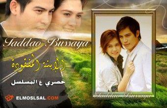 تقرير الدراما التايلاندية الجميلة لا تنسيني Ya Leum Chan Thai Drama Movie Posters Poster