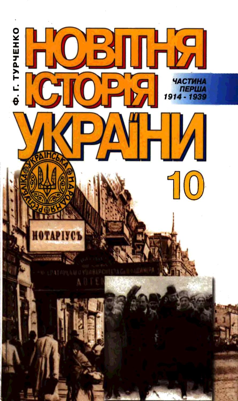Скачать бесплатно книгу история украины 9 класс турченко