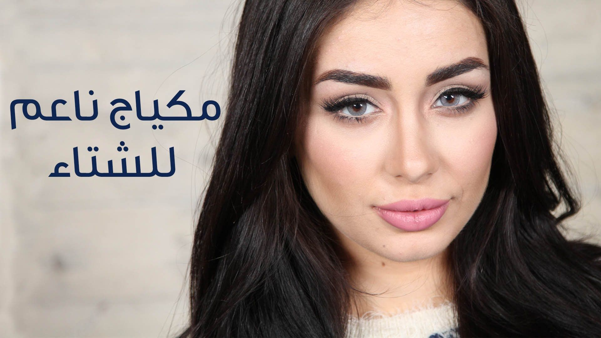 المكياج الناعم Makeup Spray Pinterest Makeup Learn Makeup