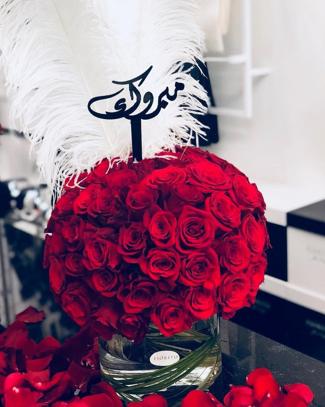 Fiorito Flower Boutique On Instagram تذكرني اذا صار الورد جوري Flower Boutique Forarm Tattoos Flowers