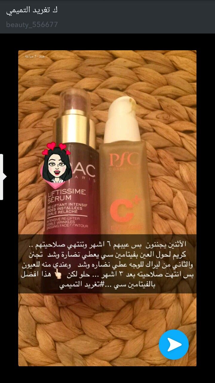 Pin by زينه on بشره Skin care, Hair care, Makeup tips