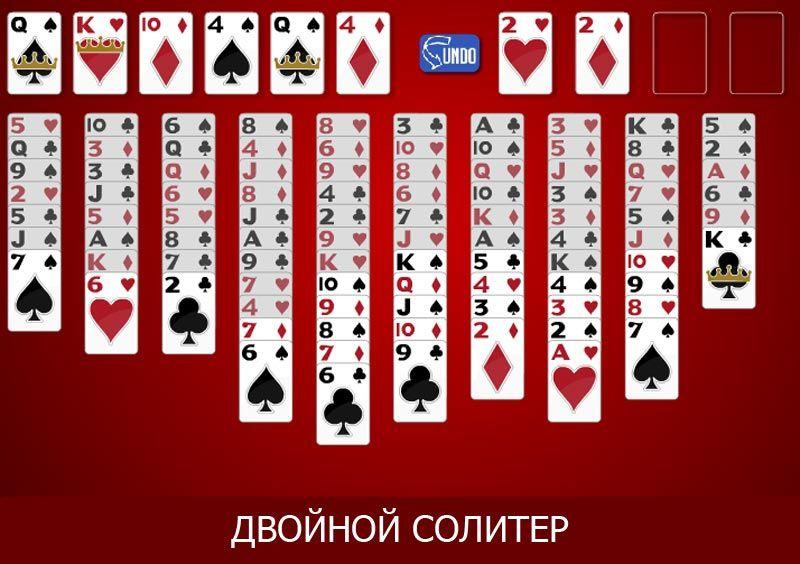 Играть бесплатно двойные карты как заработать на казино реально