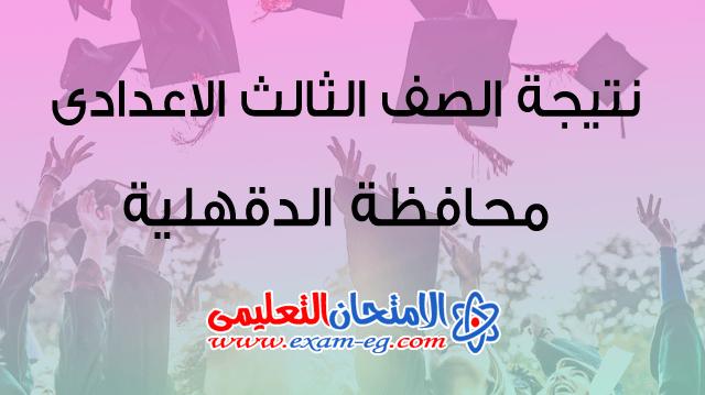 نتيجة الصف الثالث الإعدادي محافظة الدقهلية الترم الأول 2020 In 2020 Arabic Lessons Lesson Exam