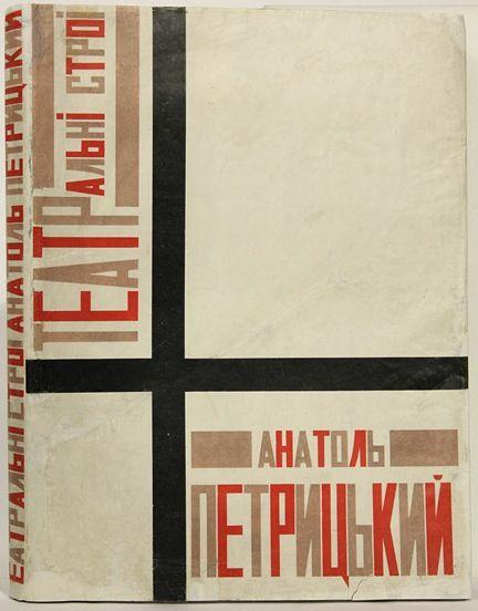 """Anatoly Galaktionovich Petrisky """"Teatral'ni Story"""" Derzhavne Vidanitstvo Ukraini, Ukraine, 1929."""