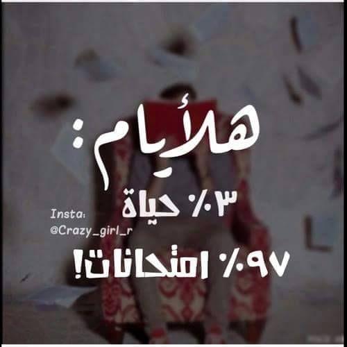 الله ياخدها قرفنا والله Funny Arabic Quotes Funny Words Funny Quotes