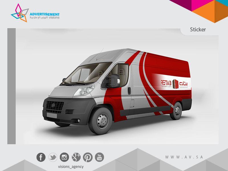 تصميم وطباعة ستيكر سيارات وشاحنات Cars Stickers Visions Agency Design Print Car Sticker Agency Stickers Advertising