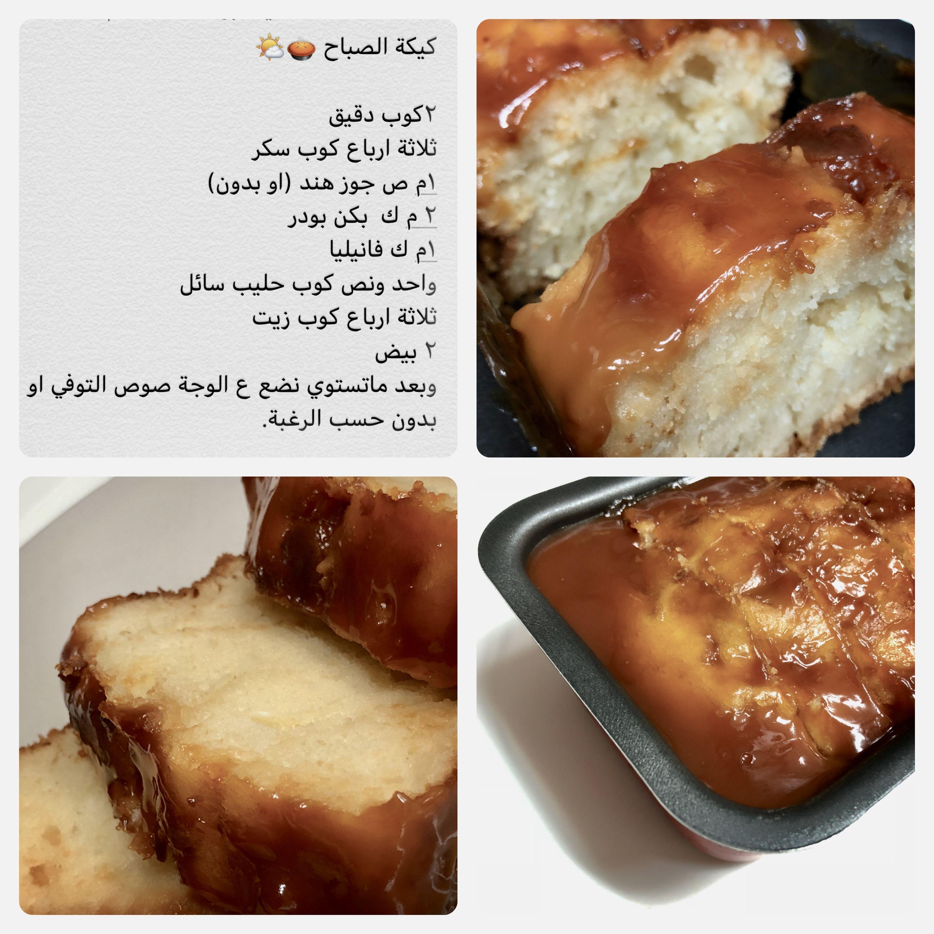 كيكة الصباح Cooking Recipes Desserts Sweets Recipes Food Recipies