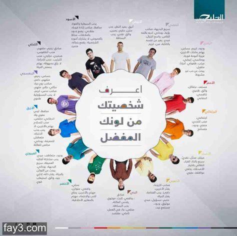 تحليل الشخصية حسب اللون المفضل انفوجرافيك Marketing Plan Template Study Quotes Infographic Inspiration