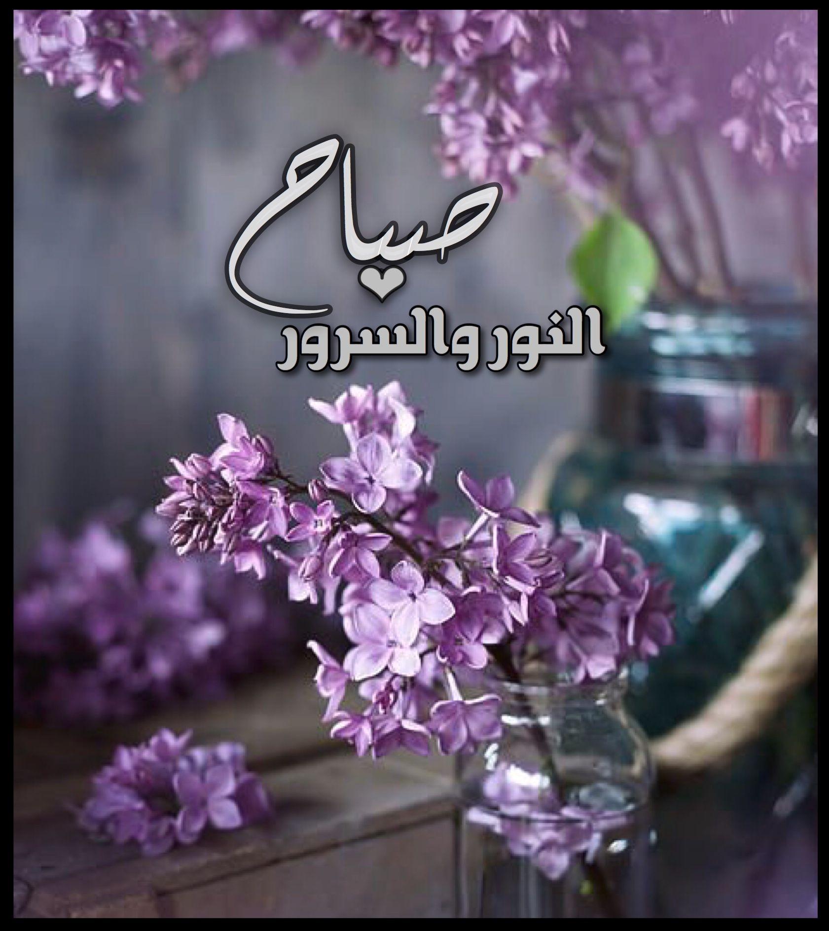 صباح الخير Morning Greeting Morning Images Morning Wish
