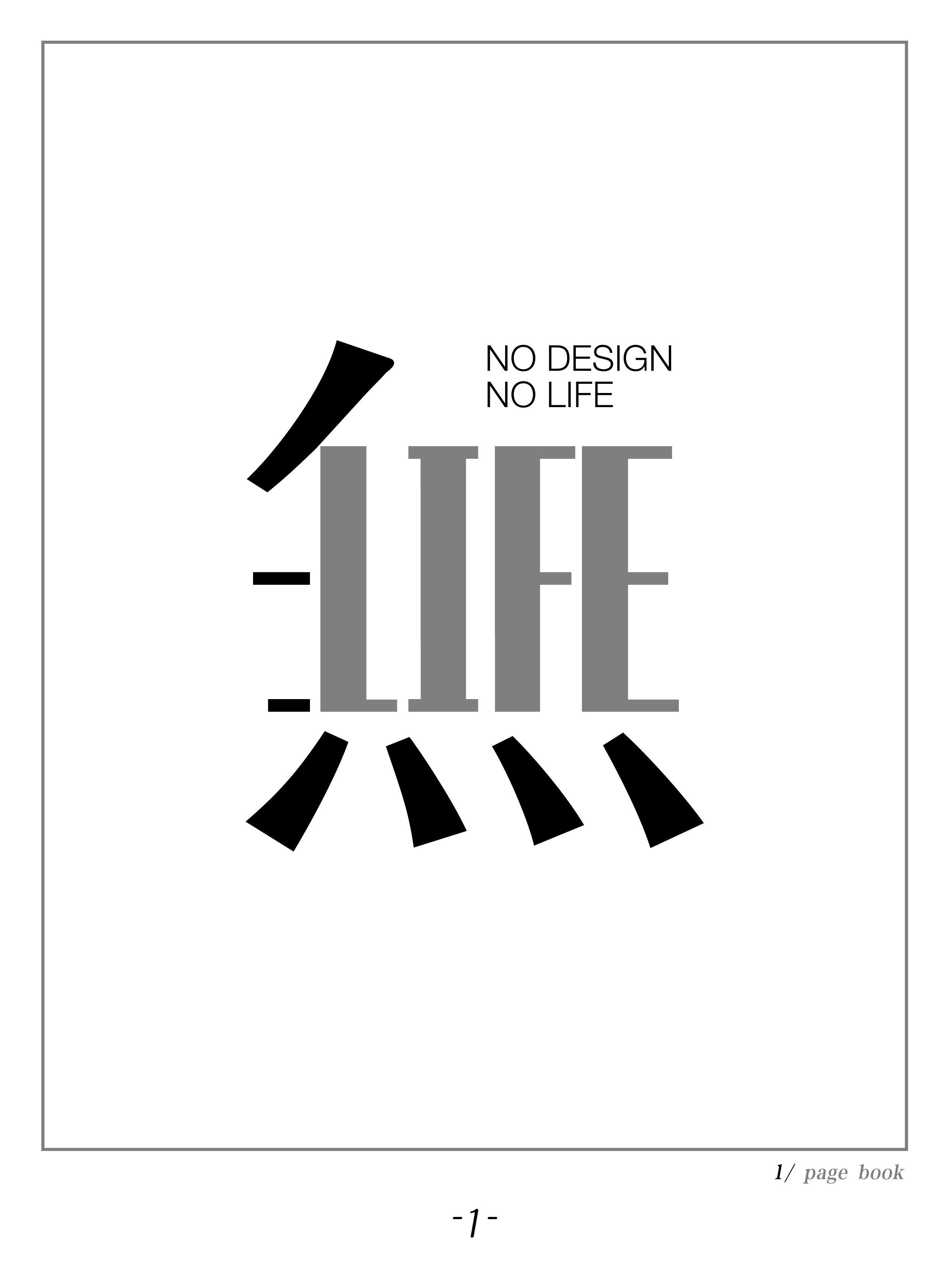 無life #chinesetypography