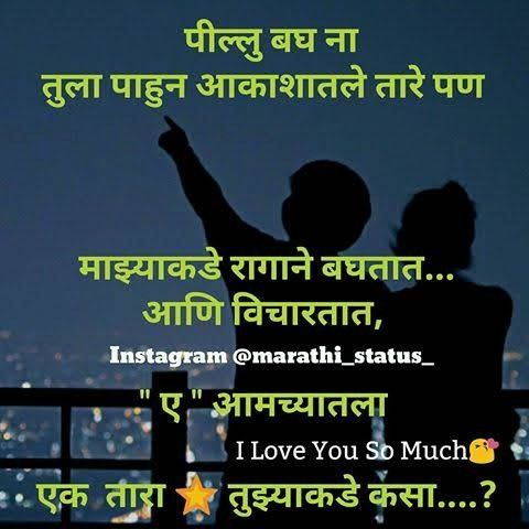 Pin By A Freen Shaikh On Marathi Quotes Love Quotes