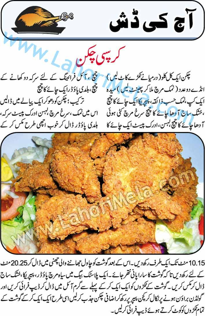 Crispy fried chicken recipe in urdu cooking recipes pinterest crispy fried chicken recipe in urdu forumfinder Choice Image