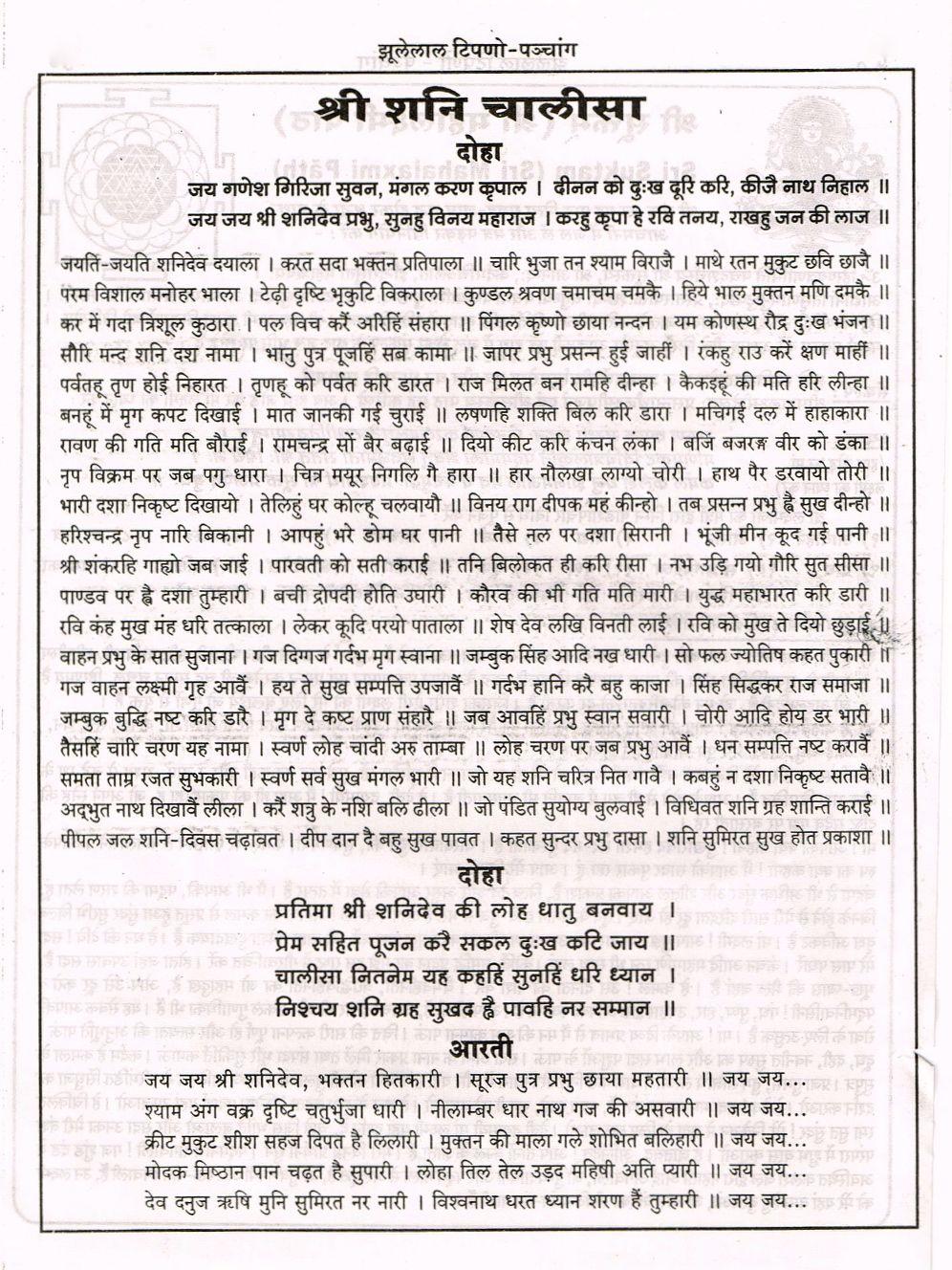 Jai dev ganesh aarti with lyrics