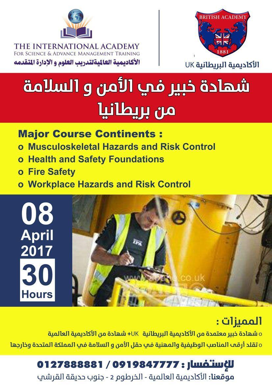 شهادة خبير في الأمن و السلامة من بريطانيا Health And Safety Fire Safety Health