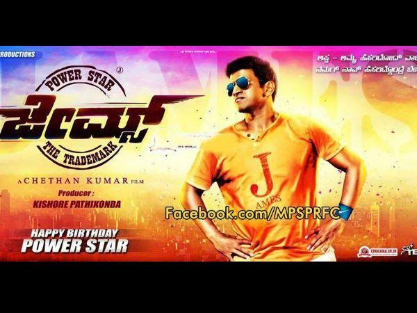 Newkannada New Kannada Mp3 Songs Videos Trailers Reviews News Gallery Puneeth Rajkumar S James Kannada Movie First Look Kannada Movies Mp3 Song Power Star