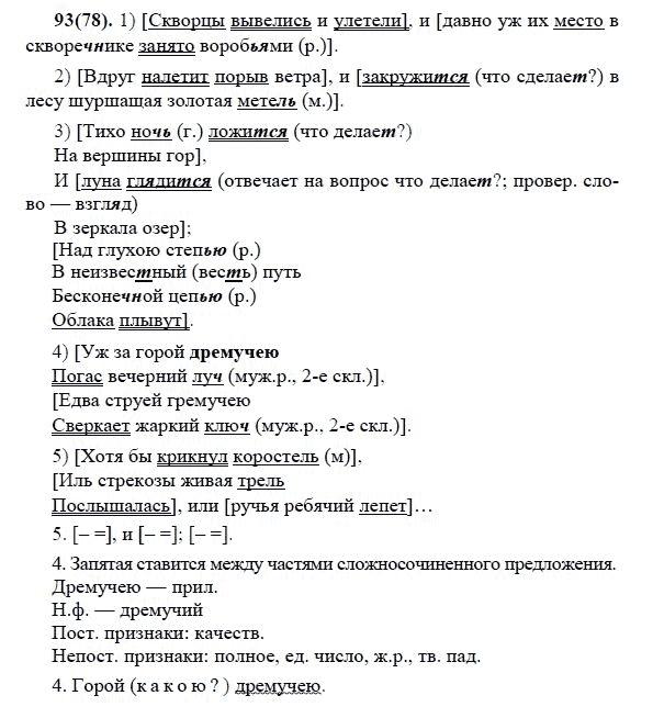Конспект уроков фгос по русскому языку 2-5 класс