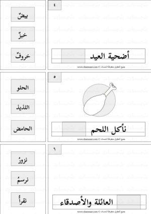 قصة عيد الاضحى التفاعلية مع رسم وتلوين قصص قصيرة تعليم القراءة والكتابة للمبتدئين 2 Diagram