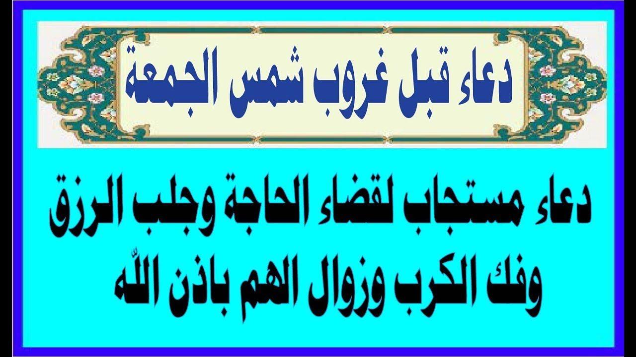 دعاء قبل غروب شمس يوم الجمعة لقضاء الحاجة والرزق وفك الكرب دعاء مستجاب ب Youtube Enjoyment