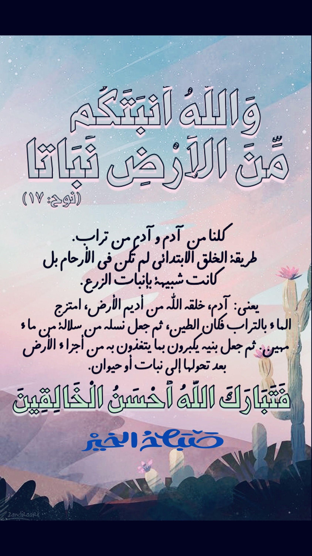 Pin By Catel On بل غوا عن ي ول و آية Morning Messages Good Morning Good Night Quran Tafseer
