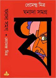 Rajkahini By Abanindranath Tagore Pdf