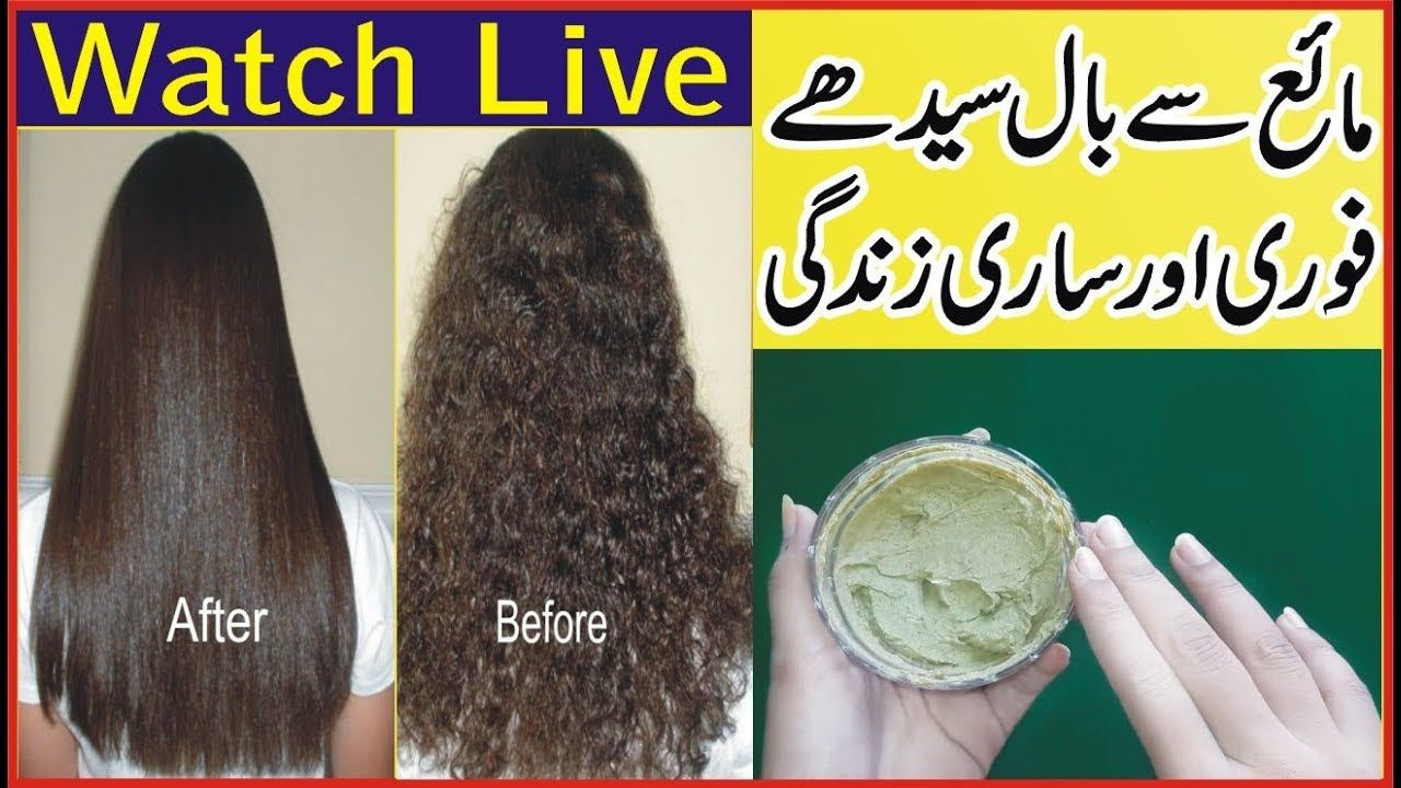 O My God Look Permanent Straight Hair With This Starch Mask In Urdu Hindi Straight Hairstyles Health Knowledge Youtube
