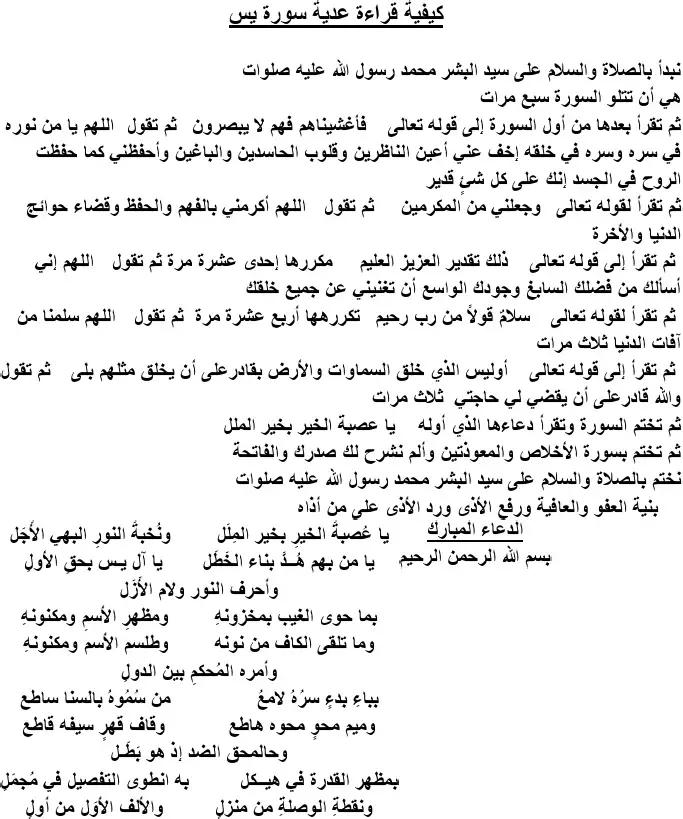 كيفية قراءة عدية سورة يس Quran Quotes Love Quran Quotes Islam Facts