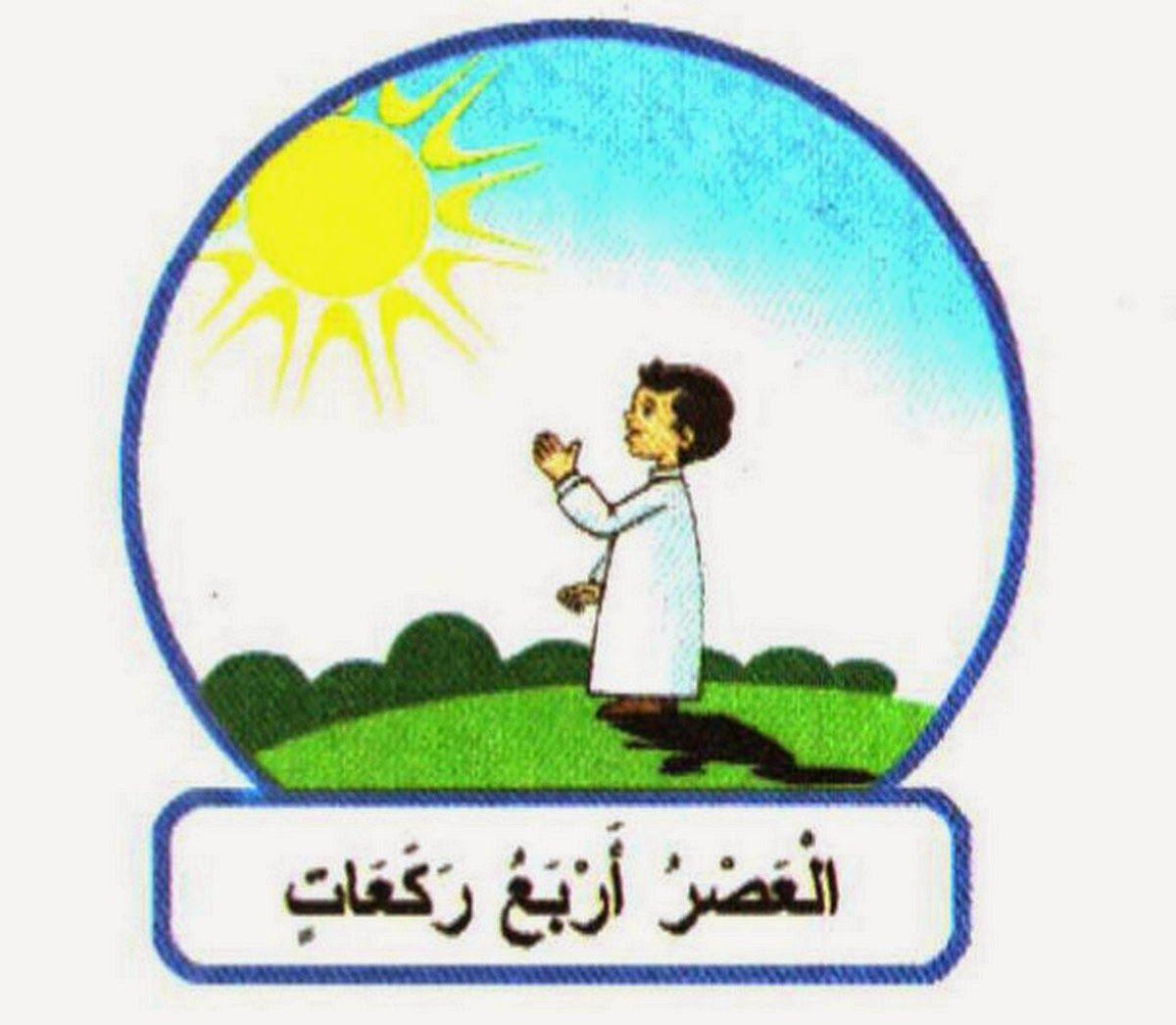 مدرستك الصلوات الخمس لتزيين فصولكم رابط التحميل Muslim Kids Islam For Kids Colouring Pages