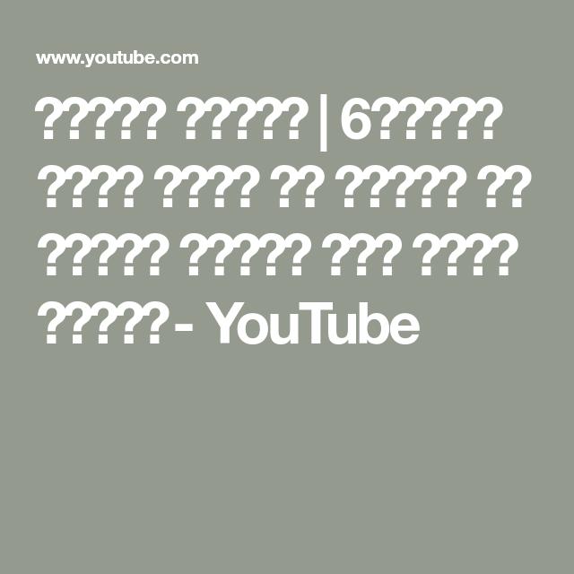 مراحل الموت 6مراحل بيمر بيهم اي انسان في سكرات الموت قبل خروج الروح Youtube Words Math Math Equations