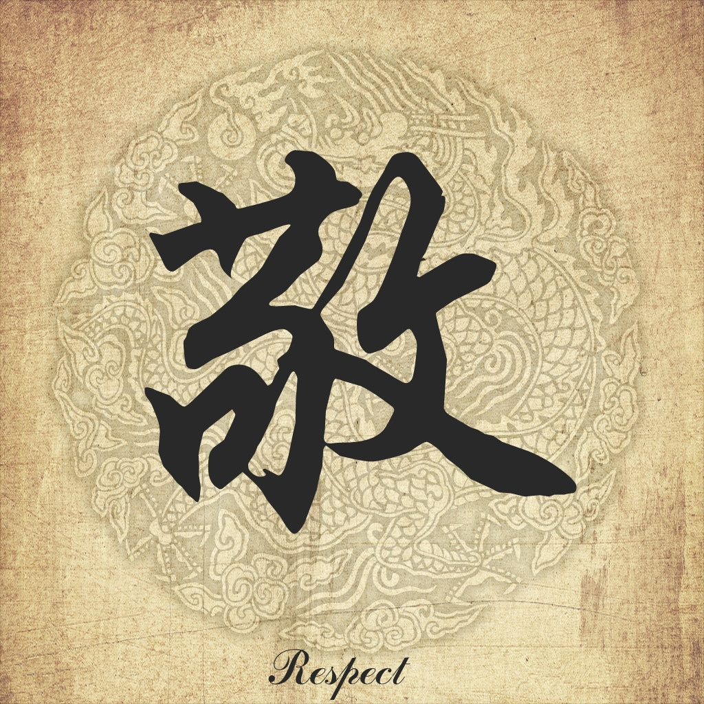 Chinese character tattoo --Respect | {Motifs} {SymBols ...