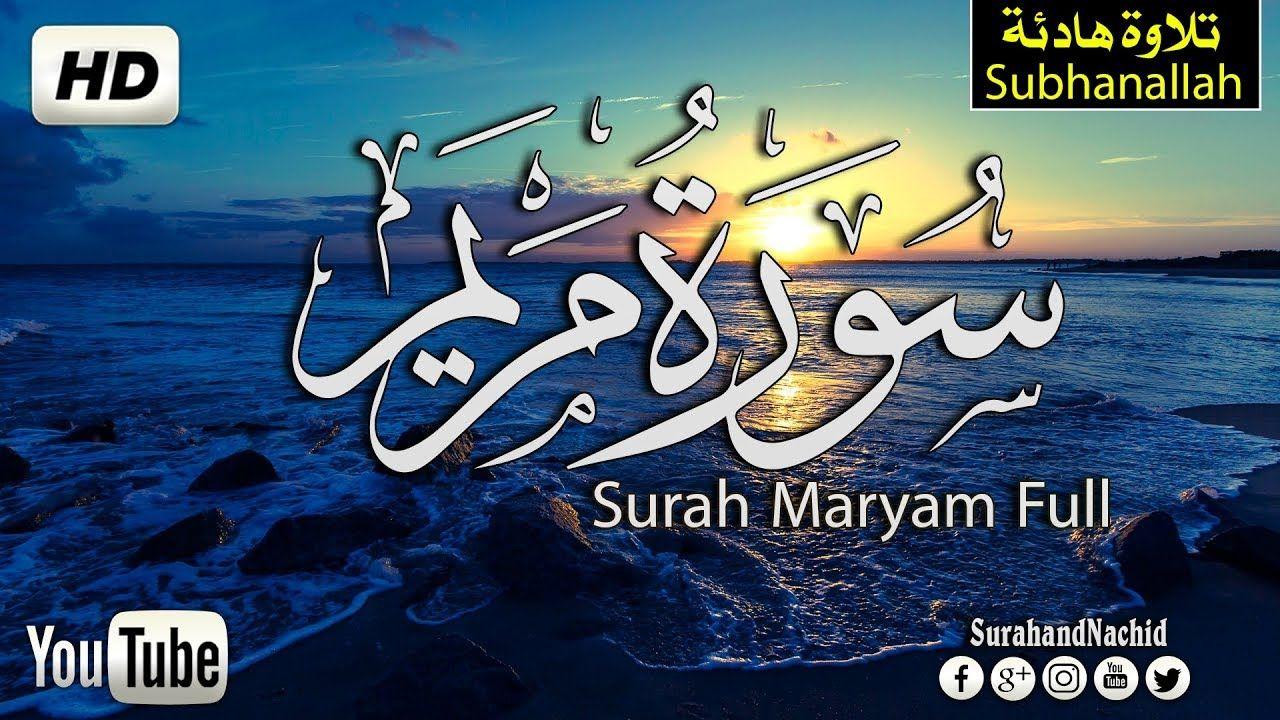 سورة مريم كاملة الله الله تلاوه تريح القلب والعقل سبحان من رزقه Maryam Quran Surat