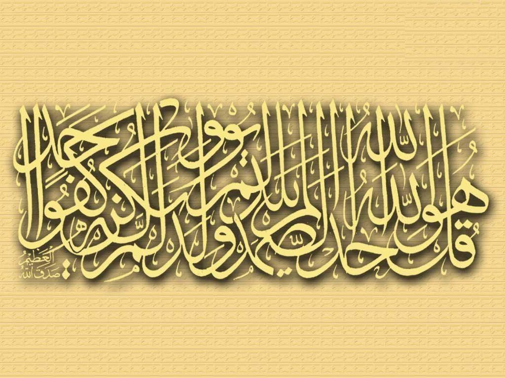 قل هو الله أحد | Calligraphy الخط العربي ❤️Hat | Pinterest ...