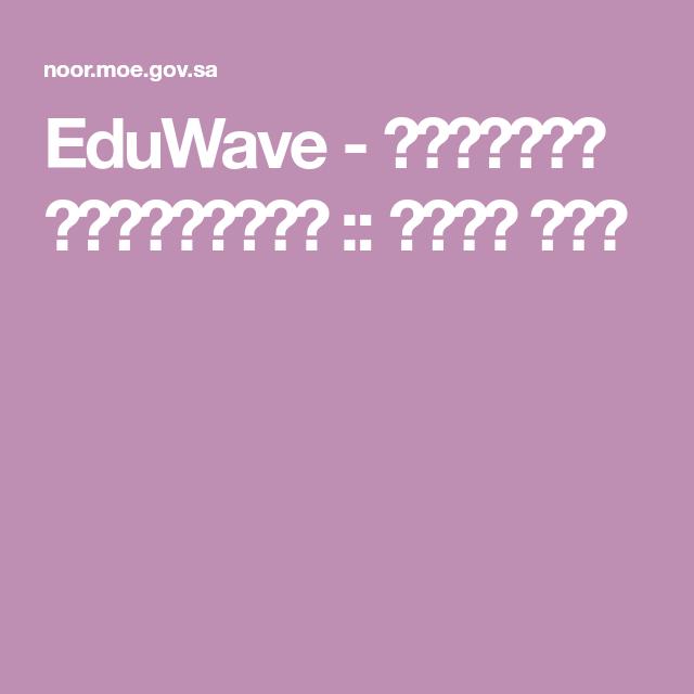 Eduwave الإشعار الأكاديمي نظام نور Islamic Wallpaper Hd Math Islamic Wallpaper
