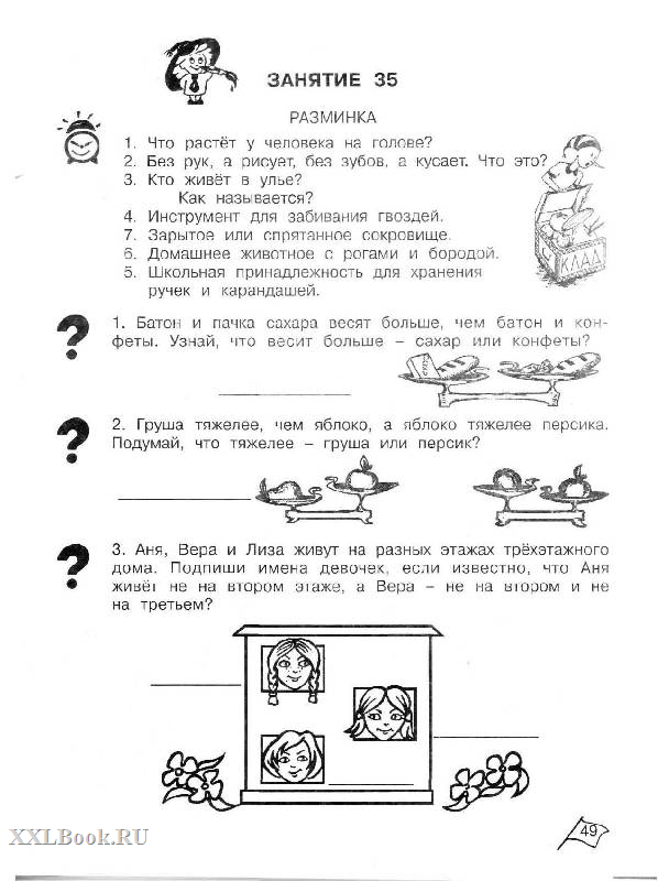 Решебник по биологии 8 класс в.в.серебряков бесплатно
