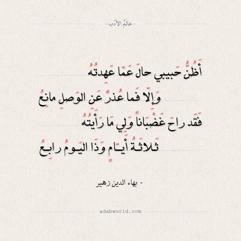 شعر بهاء الدين زهير أ ظن حبيبي حال عما عه دته عالم الأدب Words Quotes Islamic Phrases Arabic Quotes