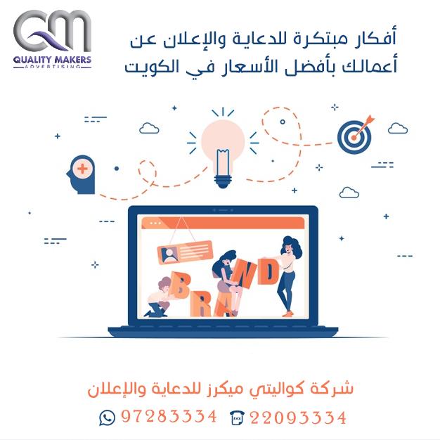 أفكار مبتكرة للدعاية والإعلان عن أعمالك بأفضل الأسعار في الكويت شركة كواليتي ميكرز للدعاية والإعلان تواصل معنا موبايل واتس اب 97283334 تليفاك Family Guy