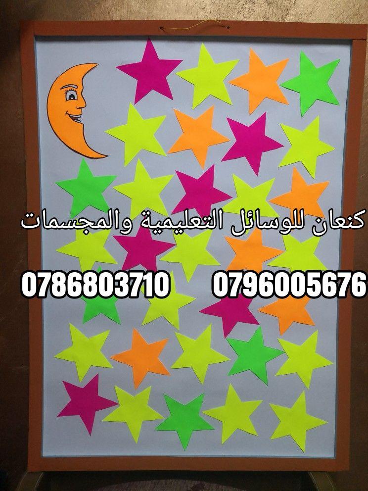 لوحة شرف على شكل قمر ونجوم من الكرتون Preschool Learning School Bulletin Boards Crafts For Kids