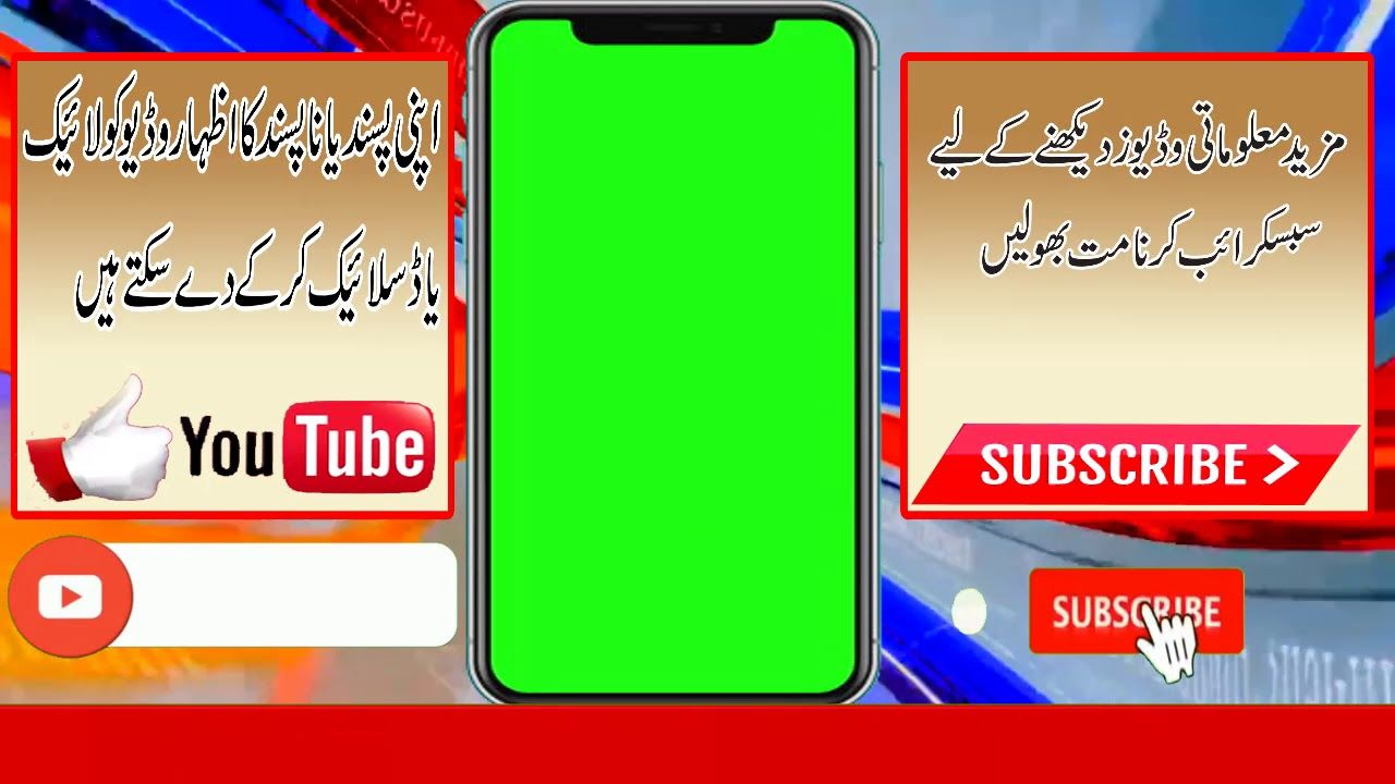 Free Template For Mobile Tutorial With Green Screen Background