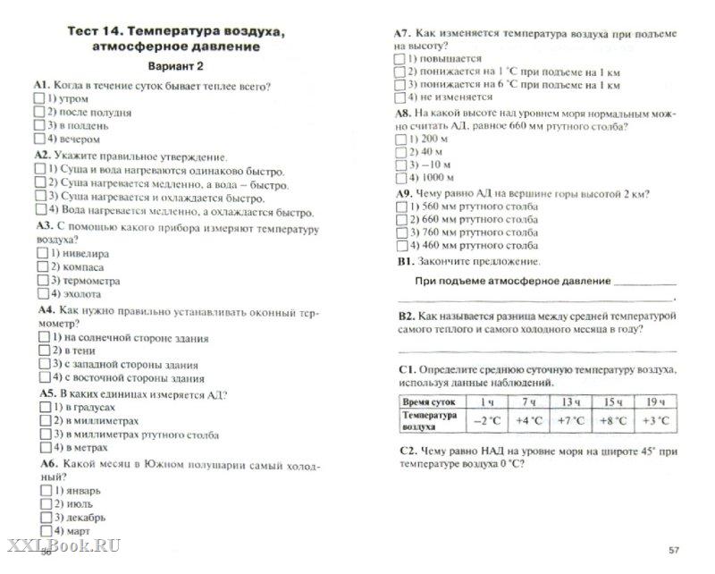 решебник крымоведение 8 класс